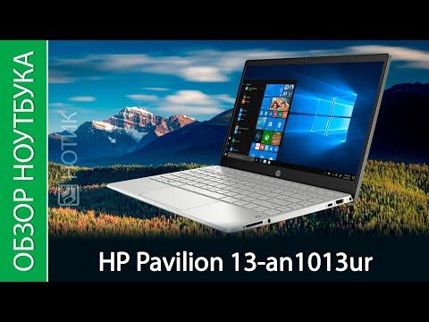 Обзор ноутбука HP Pavilion 13-an1013ur