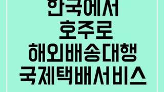 한국에서 호주로 무료합포장 해외배송대행 국제택배서비스