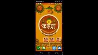 Gujarati Calendar Panchang - Kalash Panchang