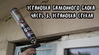 видео Установка балконного блока своими руками