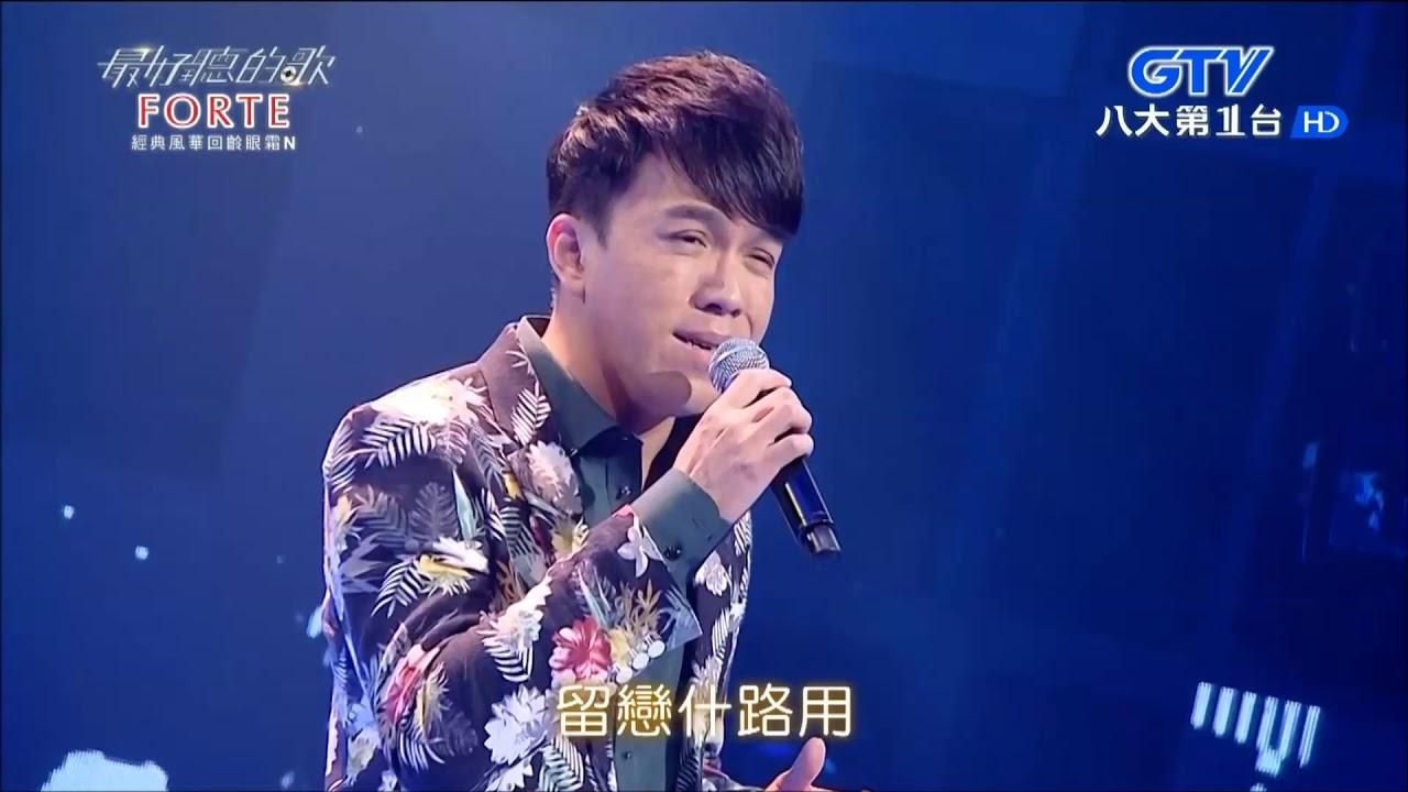 2018.05.10【最好聽的歌】許志豪 留戀什路用