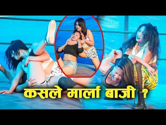 यति राम्रा नेपाली केटिहरुले पट्का पट्की गर्दा हेर्ने हरुको घुइचो | Nepali Girls Wrestling | WWE