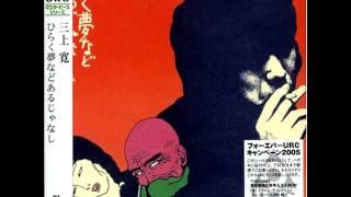 Kan Mikami - Dare wo urameba iinode gozaimashouka