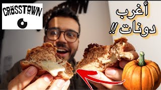 أغرب محل دونت في لندن  !! - Crosstown doughnuts London