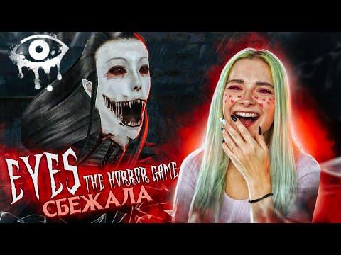 НА МЕНЯ НАОРАЛА Крейси ► Eyes ► ПОЛНОЕ ПРОХОЖДЕНИЕ Eyes - The Horror Game