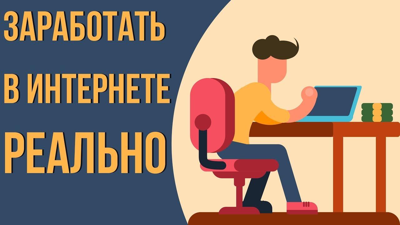 как заработать в интернете 40000 рублей