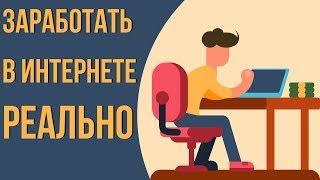 Заработок в интернете обман или правда? Можно ли реально зарабатывать в интернете.