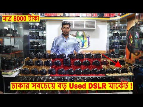 Biggest Used DSLR Shop In Dhaka Bangladesh 2019 📸 Canon/Nikon 😱 Buy Used DSLR Cheap Price..