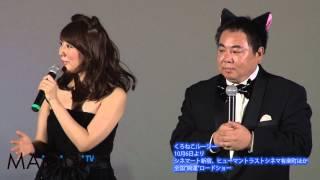 映画「くろねこルーシー」の先行プレミア上映会が10月2日、東京都内で行...
