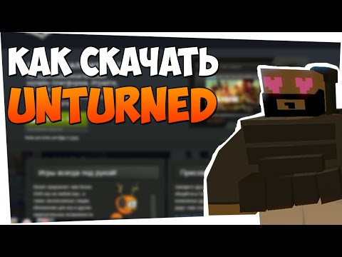 Скачать игру «unturned» можно у нас!