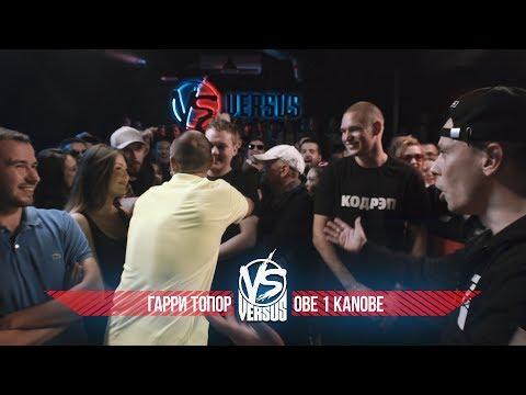 VERSUS #4 (сезон IV): Гарри Топор VS Obe 1 Kanobe