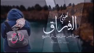 عراقي 2019 : تعبني الفراق حتا النفس ضاق:من بالي مايروح:بسام مهدي
