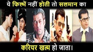 सलमान खान का करियर इन फिल्मों ने बचाया। Salman khan PBH News
