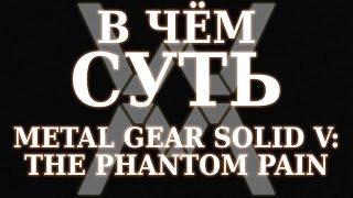 В чём суть - Metal Gear Solid V: The Phantom Pain ?