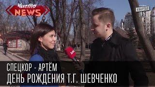 Специальный корреспондент Артем  - День рождения Т.Г. Шевченко