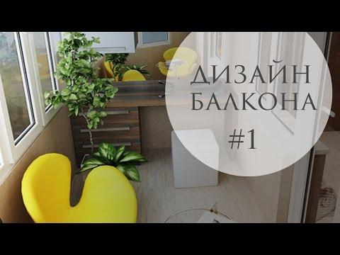 Красивые идеи обустройства рабочего места на балконе или лоджии. Дизайн балкона