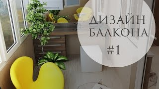 видео идеи дизайна балкона