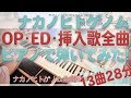 ナカゲノ全曲ピアノで弾きました!