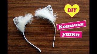 DIY: Ободок кошачьи ушки для девичника / Ушки из бусин и перьев / cat ears / Mary F