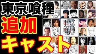 【東京喰種】「東京喰種」追加キャスト発表、村井國夫、佐々木希、浜野...