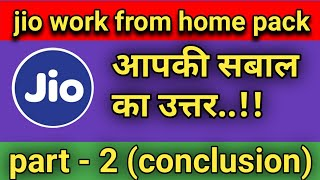 Jio 251 work from home pack details (part - 2)