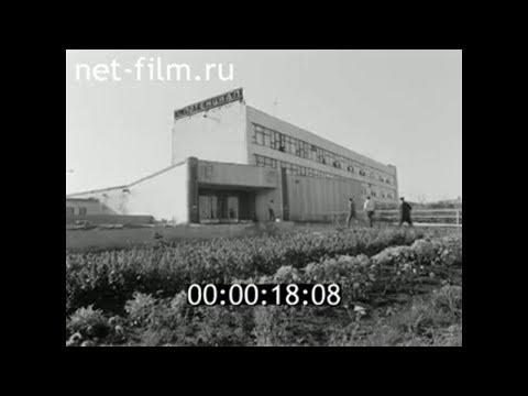 """1985г. Козьмодемьянск. завод """"Потенциал"""". Марий Эл"""