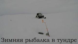 Зимова риболовля в тундрі / Winter fishing in the tundra