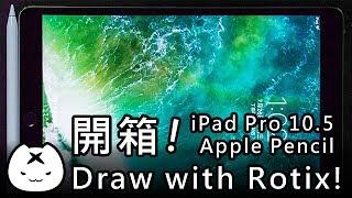 RotiX聊繪畫—隨時自由地繪畫吧! iPad Pro 10.5 & Apple Pencil 開箱