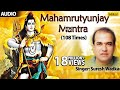 Mahamrutyunjay Mantra - 108 Times By Suresh Wadkar video