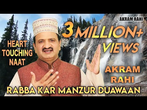 Raba Kar Manzoor Duawaan | Akram Rahi | Naat Video Vol. 3 | Rabi-ul-Awal Naats