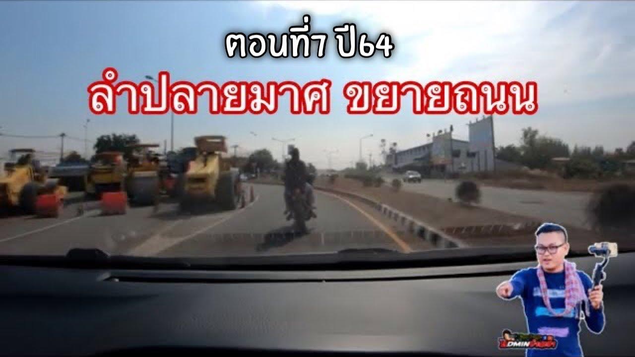 Full HD | ลำปลายมาศ ขยายถนน จังหวัด บุรรีรัมย์