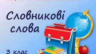 словникові слова 3 клас