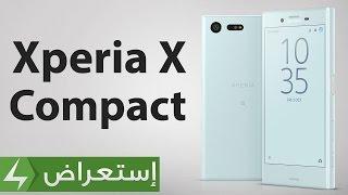 فيديو: إلكتروني يستعرض Xperia X Compact الجديد من معرض IFA 2016 - إلكتروني