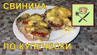 Свинина по-купечески с грибами и помидорами