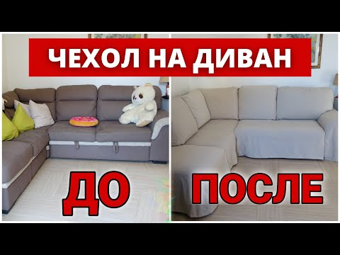 Чехол на угловой диван своими руками видео