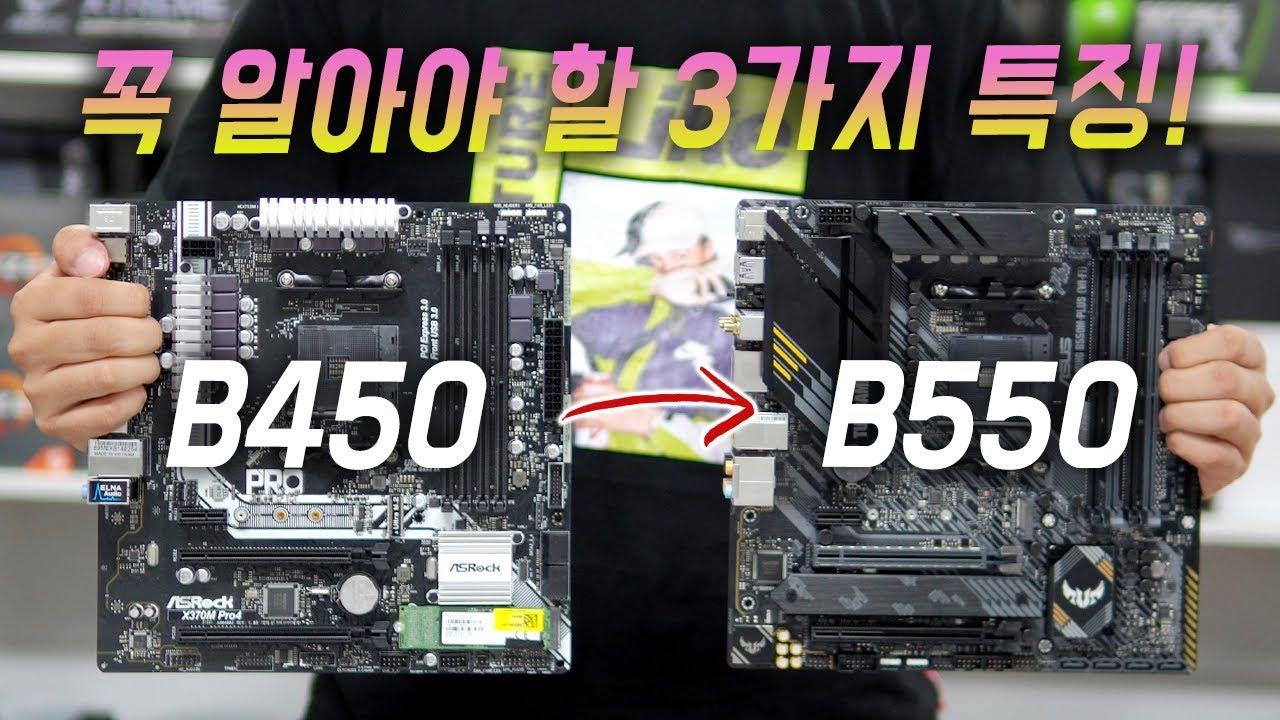 드디어 라이젠 B550 메인보드 출시! 꼭 알아야 할 B450과 차이점 3가지는? (Feat. ASUS TUF B550M PLUS)