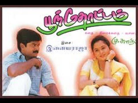 Poonthottam Tamil Full Movie HD | Murali | Devayani | Ilayaraja | Star Movies