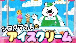 【絵本】シロクマさんのアイスクリーム/あまのいわと 【読み聞かせ】