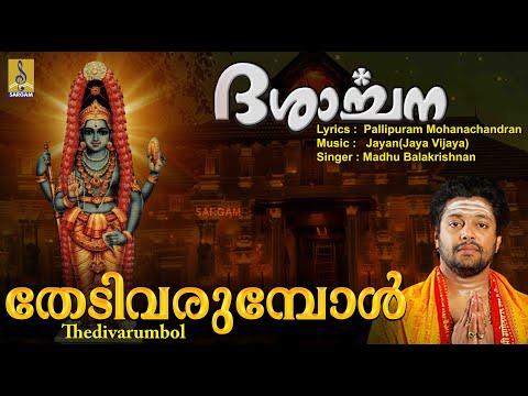 Thedivarumbol a song from Dasarchana sung by Madhu Balakrishnan