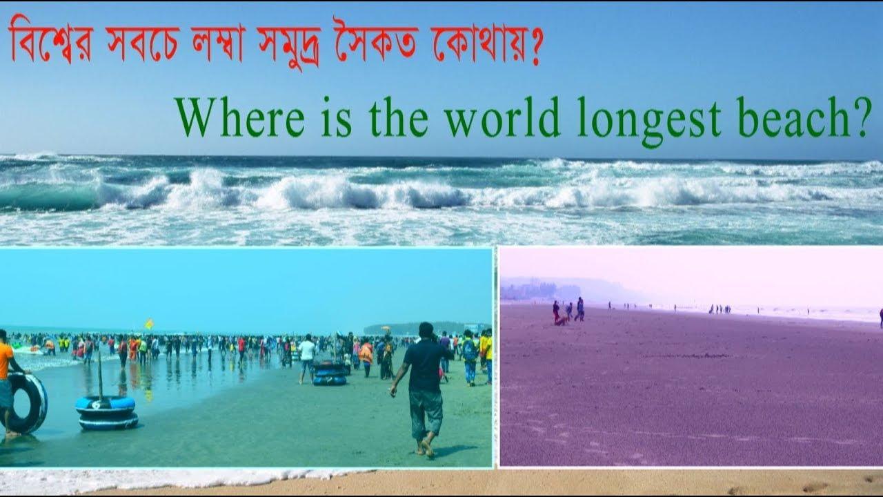 পৃথিবীর সবচে লম্বা সমুদ্র সৈকত কোথায় বিদেশীরা জানে না। Where is the world longest beach ?   Cplus