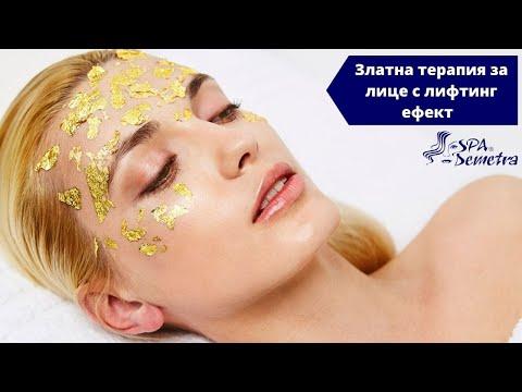 Терапия за лице със златен прах SPA DEMETRA