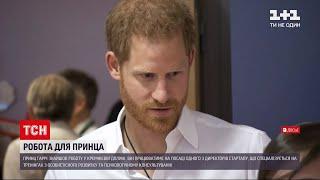 Новини світу: принц Гаррі буде працювати у Кремнієвій долині