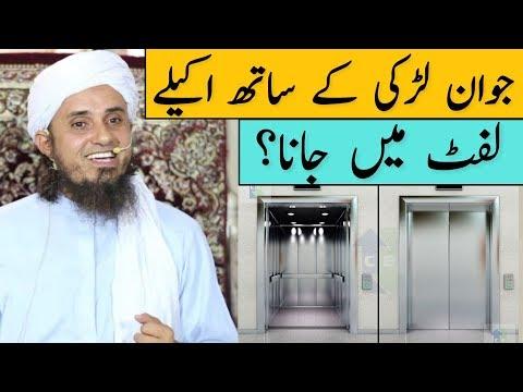 Jawan Ladki Ke Sath Aakele Lift Mein Jana? Mufti Tariq Masood | Islamic Group