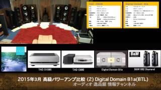 2015年 高級パワーアンプ比較(2) Digital Domain B1a