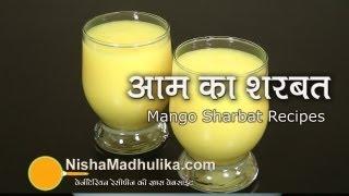 Mango Sharbat Recipes - आम का शर्बत