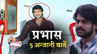 5 Unknown interesting Facts about Prabhas | प्रभास की 5 अन्जानी बातें
