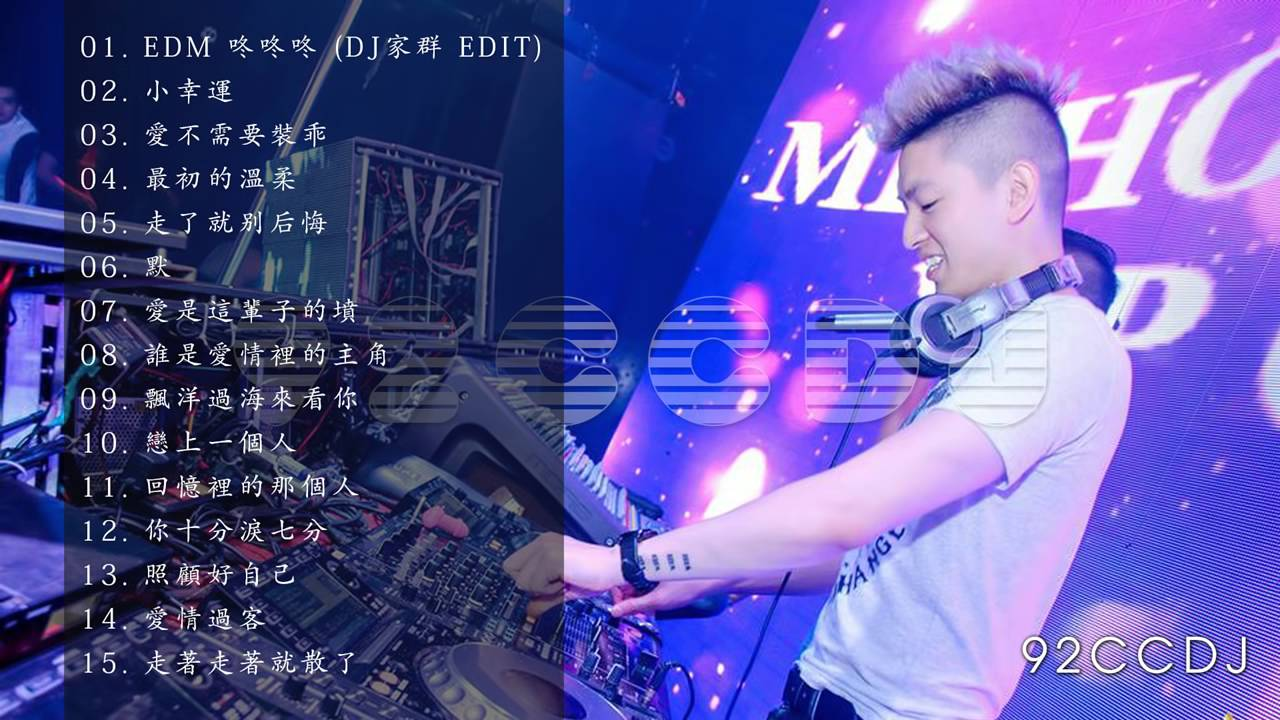 DJ家群EDM 2016 《走了就别后悔x走著走著就散了》 映筑兒專屬(92CCDJ 客製歌單)