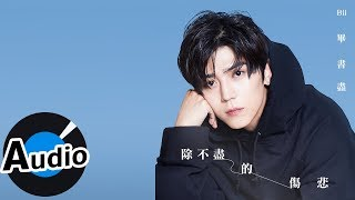 Bii 畢書盡 - 除不盡的傷悲(官方歌詞版)- 電視劇「我是顧家男」片尾曲