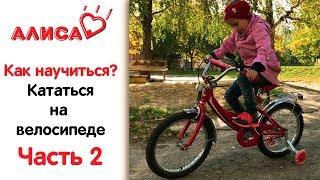 Как научить ребенка кататься на велосипеде. Часть 2