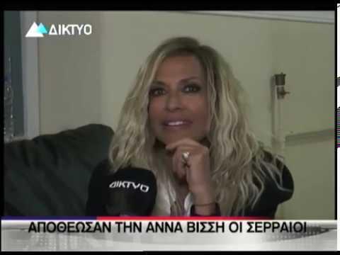 Anna Vissi talks to Diktio Tileorasi (2/10/2017) [fannatics.gr]